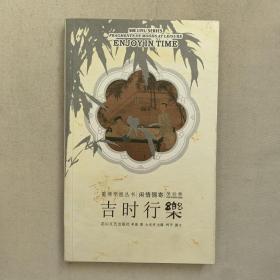 闲情偶寄 第四辑:吉时行乐