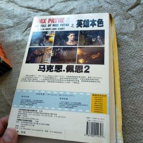【游戏光盘】 马克思.佩恩2之英雄本色 2张光盘+一本说明书   实物拍图