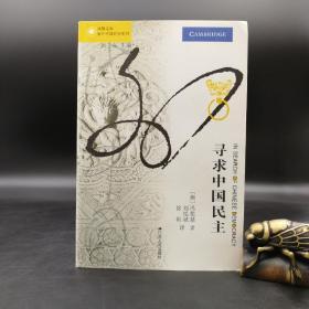 绝版| 寻求中国民主(海外中国研究丛书)