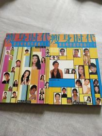 瘦身时代: 港台明星健美时尚 (I)(2),2本合售