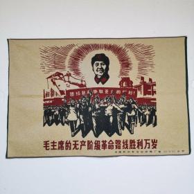 毛主席文革刺绣织锦画红色收藏延安编号4