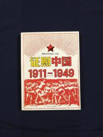 证照中国1911-1949