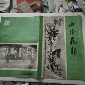 西泠艺报合订本第一至十二期,含创刊号