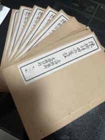民国线装本《陈检讨四六笺注》宜兴/ 陈其年 著 白纸石印共20卷原装8册一套全。最后一册有轻微水渍!