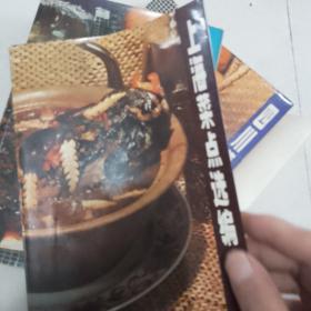 上海菜点选编(塑封皮儿,折页儿有翘脚儿)