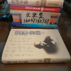田汉全集 第十卷电影(大32开硬精装。包正版,现货无写划)