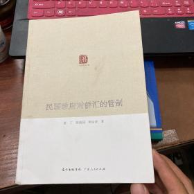广东华侨史文库:民国政府对侨汇的管制