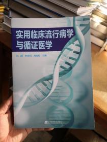 实用临床流行病学与循证医学