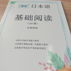 最新日语基础阅读120篇