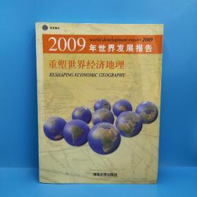 2009年世界发展报告:重塑世界经济地理