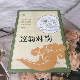 笠翁对韵(中小学传统文化必读经典)