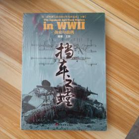 挡车之螳:第二次世界大战中的日军反坦克战(上下册)