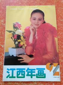1992年江西年画缩样