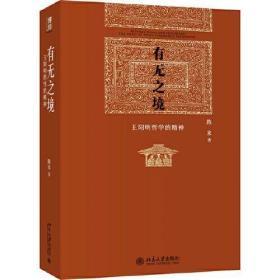 全新正版预售有无之境:王阳明哲学的精神