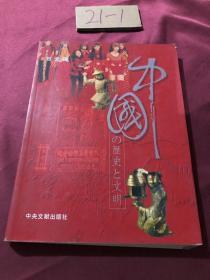 中国历史和文明