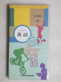 八年级上册英语磁带