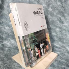 当代北京-京曲剧史话-798史话(2册和售)