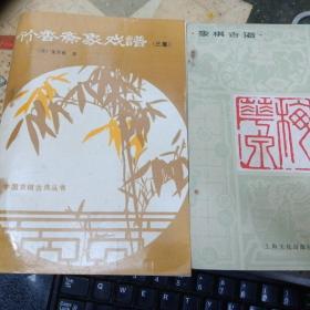 象棋书:(竹香斋象戏谱(三集))+(象棋古谱 梅花泉)2本合售