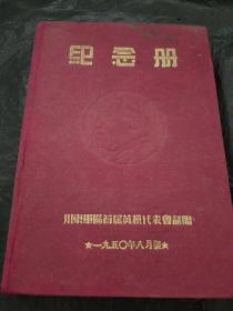纪念册 川东军区首区英模代表会