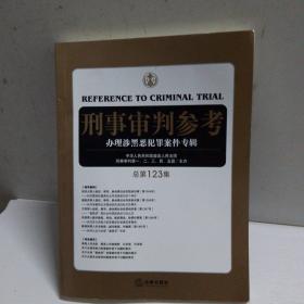 刑事审判参考(总第123集)