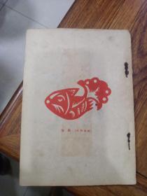 金鱼(民间剪纸)1951年印