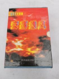 安塞雄风 五册一套 带盒子(正版现货,内页干净完整,包挂刷)