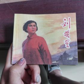 刘胡兰(新版)连环画