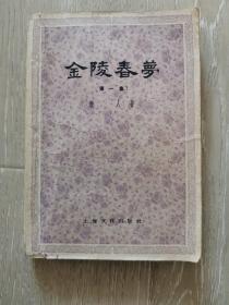 金陵春梦(第一集)(1958年1印,繁体)