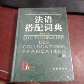 法语搭配词典【未拆封】S180