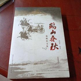 《鹤山春秋 :徐晓星文集》