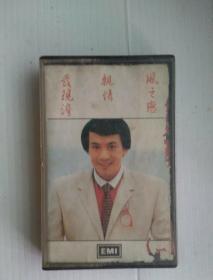 罗文 粤语广州话原唱原装磁带卡带 亲情 号角(即日本歌星谷村新司的《星》原曲粤语版)香港EMI唱片公司1980年出版