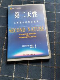 第二天性:人类进化的经济起源
