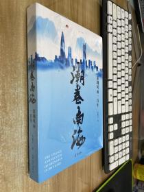潮卷南海——深圳风雨一百年【半开封】