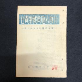 晋南日报社【什么人应负战争责任】日本投降以来大事月表