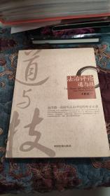 【签名本定价出】今年刚刚担任中央驻港办秘书长的王松苗签名《法治评论道与技》