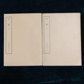 四部備要 史部 宋書 全二冊 中華書局 平裝 大本 非館藏 民國