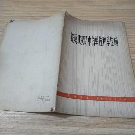 论现代汉语中的单位和单位词