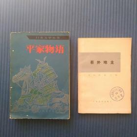 P26日本文学丛书平家物语,小林多喜二在外地主2本合拍