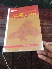红色广东丛书:汕尾红色地图
