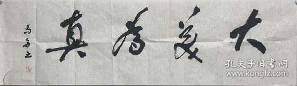 """【保真字画,得自画家本人】马奔120X35! 马奔,字驰之,中国金融书法家协会副主席,中韩书画家联谊会副会长,北京鸿羲书画院院长,《书画名家报》主编。曾荣获""""周口市十大杰青年""""、中国人民大学""""热心公益十佳""""称号。2009年、2011年两次被中国书法家协会评为""""中国书法家进万家活动""""先进个人。"""