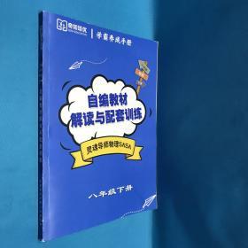 奇知培优 自编教材解读与配套训练 学霸养成手册 八年的下册 灵魂导师物理SASA