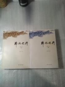神州纪行(修订本 套装上下册)