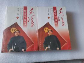 毛泽东党学说论(上下册)