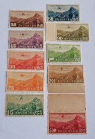 民国航3 北平三版航空邮票10枚全
