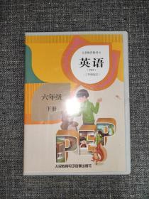 义务教育教科书:英语 六年级下(PEP)磁带 【二盒装磁带完整】