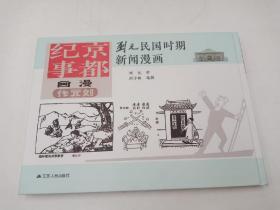 刘元民国时期新闻漫画:京都纪事(精装 四色全彩)