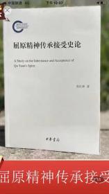 屈原精神传承接受史论(国家社科基金后期资助项目)中华书局