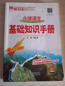 基础知识手册 小学语文