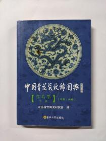 中国青花瓷纹饰图典·花鸟卷(下册)
