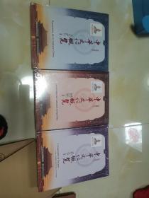 中华文化概览 汉法双语 汉俄双语 汉西双语